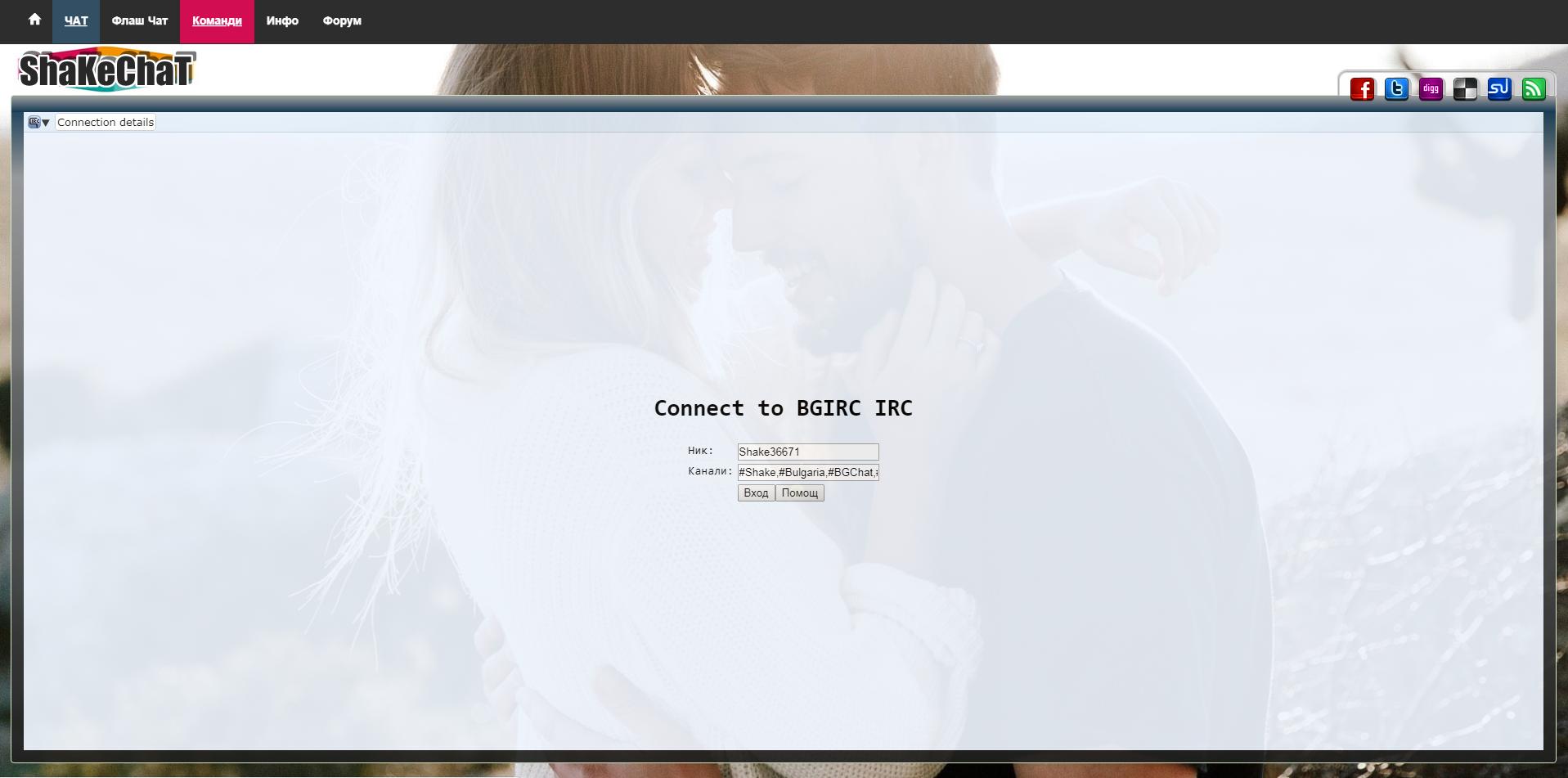 ЧАТ BG IRC Network